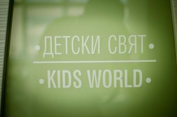 Детски свят