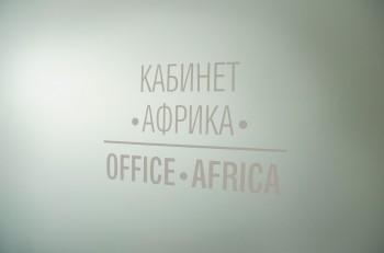 Кабинет Африка