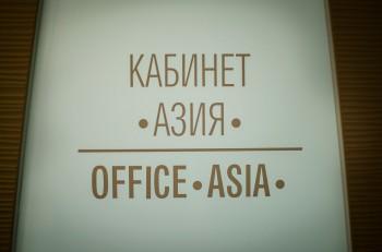 Кабинет Азия